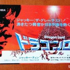 Cinéma: ENTRADA DE CINE JAPÓN LORD DRAGÓN. JACKIE CHAN. 1981.RARA. JAPAN CINEMA TICKET. DESCRIPCIÓN ABAJO. Lote 248072925