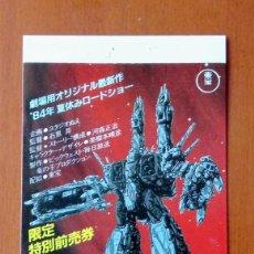 Cine: ENTRADA DE CINE JAPONESA ANIME MACROSS ROBOTECH : ¿RECUERDAS EL AMOR?. MUY RARA. JAPÓN. VER ABAJO. Lote 248073955