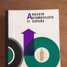 Coches: ANUARIO AUTOMOVILISTA DE ESPAÑA. Lote 206159595