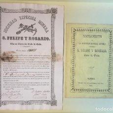 Coleccionismo Acciones Españolas: CABO DE GATA- NIJAR- ALMERIA S.E.M. SAN FELIPE Y ROSARIO 1.860- ACCION Y REGLAMENTO. Lote 100074112