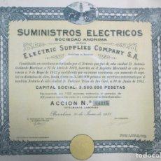 Coleccionismo Acciones Españolas: ACCIONES DE LA SOCIEDAD DE SUMINISTROS ELÉCTRICOS. ELECTRIC SUPPLIES COMPANY. BARCELONA 1955. Lote 133608822