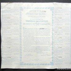 Coleccionismo Acciones Españolas: ACCIÓN SOCIEDAD DENOMINADA VECINOS DE CUEVAS PARA ABASTECER DE AGUAS POTABLES, 1881. ALMERÍA. . Lote 148045982