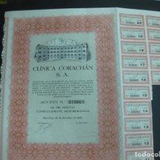 Coleccionismo Acciones Españolas: ACCION CLINICA CORACHAN CON 15 CUPONES. BARCELONA 1968. INST. GRAF. OLIVA DE VILANOVA.. Lote 192629981