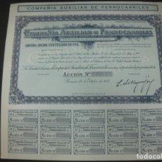 Coleccionismo Acciones Españolas: ACCION COMPAÑIA AUXILIAR DE FERROCARRILES. BASAIN (GUIPUZCOA) 19 OCTUBRE DE 1953. SIN NUMERAR.. Lote 193321592