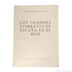 Coleccionismo Acciones Españolas: LOS GRANDES COMBATES DE ESPAÑA EN EL MAR DE MARQUÉS DE MULHACÉN. Lote 257404840