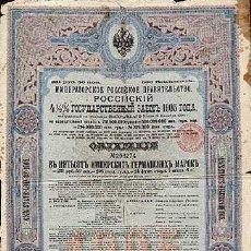 Coleccionismo Acciones Extranjeras: BELLA ACCION RUSA. 1905.. Lote 23932915