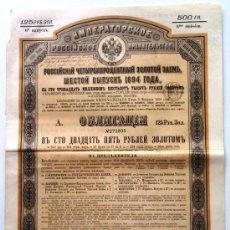 Coleccionismo Acciones Extranjeras: GOBIERNO IMPERIAL DE RUSIA. Lote 33445641