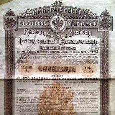 Coleccionismo Acciones Extranjeras: GOBIERNO IMPERIAL DE RUSIA FERROCARRILES. Lote 33572619