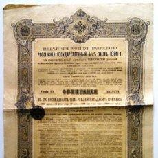 Coleccionismo Acciones Extranjeras: GOBIERNO IMPERIAL DE RUSIA. Lote 33603466