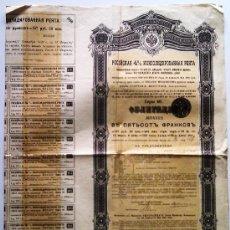 Coleccionismo Acciones Extranjeras: GOBIERNO IMPERIAL DE RUSIA. Lote 33603489