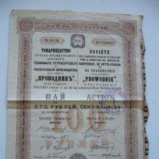 Coleccionismo Acciones Extranjeras: ACCIÓN SOCIEDAD DE FABRICAS RUSO - FRANCESAS PROWODNIK RIGA 1913 TELEGRAFIA RUSIA. Lote 34040161