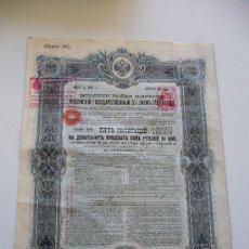 Coleccionismo Acciones Extranjeras: GOBIERNO IMPERIAL RUSO PRESTAMO DEL ESTADO AL 5% 1906. Lote 34040283