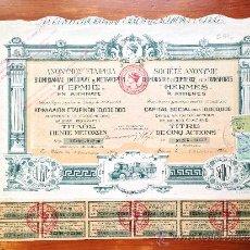 Coleccionismo Acciones Extranjeras: ACCIÓN SOCIETE ANONYME D INDUSTRIE DE COMMERCE ET DE TRANSPORTS 'HERMES'. 1925. ATENAS. GRECIA. Lote 35626094