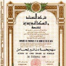Coleccionismo Acciones Extranjeras: EXTRAORDINARIA ACCION A FALTA DOS CUPONES DE LOS FFFCC DE GAFSA (TUNEZ) AÑO 1897. . Lote 37585122