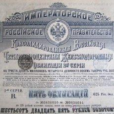 Coleccionismo Acciones Extranjeras: 1889. BONO GOBIERNO IMPERIAL RUSIA DE 481 DOLARES DE ORO AL 4%.. Lote 37651950
