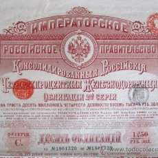 Coleccionismo Acciones Extranjeras: 1889. BONO GOBIERNO IMPERIAL RUSIA DE 962 DOLARES DE ORO AL 4%. Lote 37652069