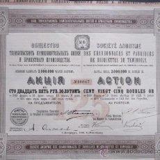 Coleccionismo Acciones Extranjeras: 1896. BONO RUSIA. ACCIÓN AL PORTADOR.. Lote 37653835