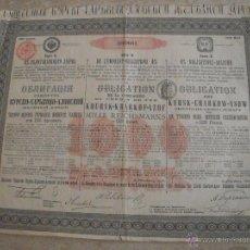 Coleccionismo Acciones Extranjeras: OBLIGATION DE LA COMPAGNIE DE CHEMIN DE FER KOURSK-KHARKOV-AZOF. Lote 47396794