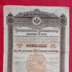 Coleccionismo Acciones Extranjeras: 1889 - RUSIA - FERROCARRIL. Lote 50613195