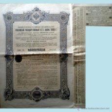 Coleccionismo Acciones Extranjeras: 1909.- OBLIGACION DEL GOBIERNO IMPERIAL DEL ESTADO RUSO DE 500 FF.. = 187,50 RUBLOS.. CON 2 CUPONES. Lote 51600844