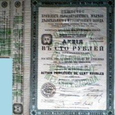 Coleccionismo Acciones Extranjeras: 1907.- ACCION PREVILEGIADA RUSA DE 100 RUBLOS DE ACIERIES,FORGES, ET ATELIERS DE MACHINES DE BRIANSK. Lote 51602412