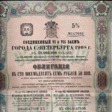 Coleccionismo Acciones Extranjeras: GOBIERNO IMPERIAL DE RUSIA. OBLIGACIÓN RUSA. Lote 73050691