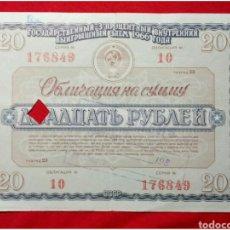 Collezionismo Azioni Internazionali: BONOS DEL ESTADO RUSIA 20 RUBLOS 1966. Lote 74896846