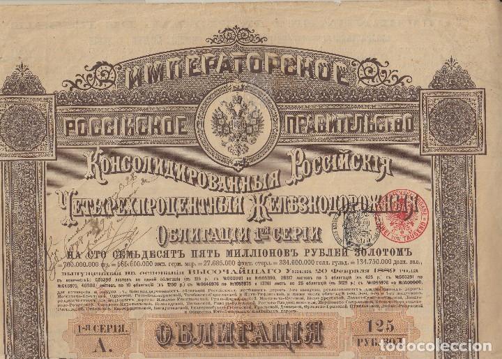 RUSIA . OBLIGACIÓN DE 1889 PARA LOS FERROCARRILES IMPERIALES. (Coleccionismo - Acciones Extranjeras )