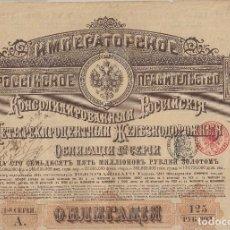 Coleccionismo Acciones Extranjeras: RUSIA . OBLIGACIÓN DE 1889 PARA LOS FERROCARRILES IMPERIALES.. Lote 78819513