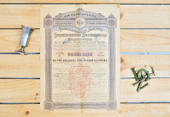 ACCION RUSA PRINCIPIOS 1900S - DOCUMENTO COLECCION DECORATIVO DECORACION PARED (Coleccionismo - Acciones Internacionales)