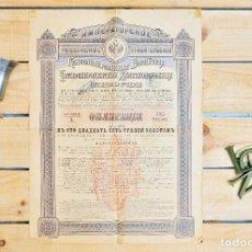Coleccionismo Acciones Extranjeras: ACCION RUSA PRINCIPIOS 1900S - DOCUMENTO COLECCION DECORATIVO DECORACION PARED. Lote 97916367
