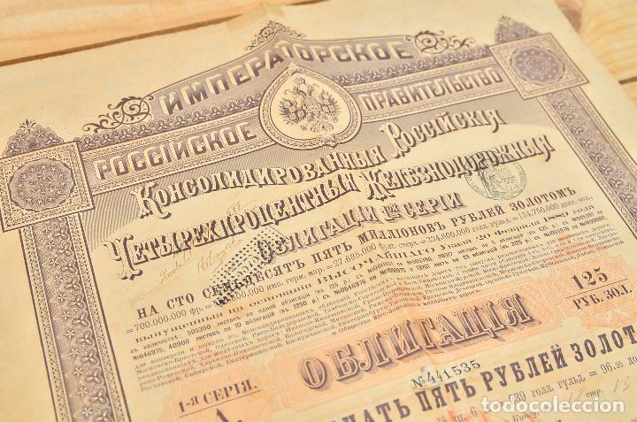 Coleccionismo Acciones Extranjeras: ACCION RUSA PRINCIPIOS 1900s - DOCUMENTO COLECCION DECORATIVO DECORACION PARED - Foto 2 - 97916367