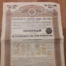 Coleccionismo Acciones Extranjeras: BONO DEL GOBIERNO IMPERIAL RUSO (1896). Lote 127221648