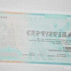 Coleccionismo Acciones Extranjeras: SERTIFICADO UCRANIANO .10000000 CARBOVANCIV 1992 /UCRANIA. Lote 107329183