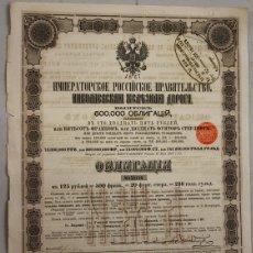 Coleccionismo Acciones Extranjeras: BONO IMPERIAL GOVERNMENT OF RUSSIA. GOUVERNEMENT IMPERIAL DE RUSSIE. AÑO 1867. Lote 109257952