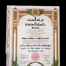 Coleccionismo Acciones Extranjeras: ACCION FRANCESA ANTIGUA CON CUPONES 1895. Lote 128074659