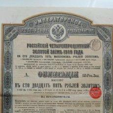 Coleccionismo Acciones Extranjeras: GOBIERNO IMPERIAL RUSO 1889. Lote 126111904
