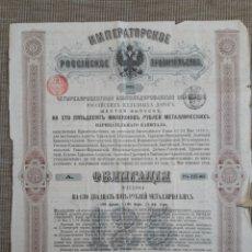 Coleccionismo Acciones Extranjeras: GOBIERNO IMPERIAL DE RUSIA - FERROCARRILES RUSOS (1880). Lote 134913287