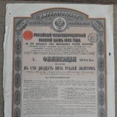 Coleccionismo Acciones Extranjeras: GOBIERNO IMPERIAL DE RUSIA - EMPRÉSTITO RUSO 4% ORO (1889). Lote 134915287