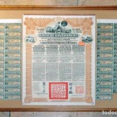 Coleccionismo Acciones Extranjeras: THE CHINESE GOVERNMENT - CUPONES RACIONAMIENTO - OBLIGATION FRS. 505 - ACCIONES - 1913 - PARIS. Lote 135814930