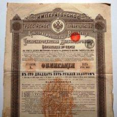 Coleccionismo Acciones Extranjeras: GOBIERNO IMPERIAL DE RUSIA FERROCARRILES. Lote 175292917