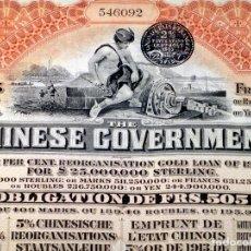 Coleccionismo Acciones Extranjeras: THE CHINESE GOVERNMENT - CUPONES RACIONAMIENTO - OBLIGATION FRS. 505 - ACCIONES - 1913 - PARIS. Lote 177831519