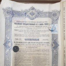 Coleccionismo Acciones Extranjeras: LOTE DE 10 OBLIGATIONES IMPERIO RUSO. Lote 189826146