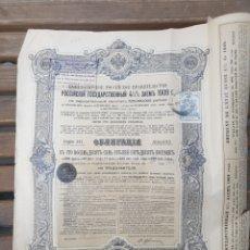 Coleccionismo Acciones Extranjeras: LOTE DE 50 ACSIONES DE IMPERIO RUSO. Lote 189826317