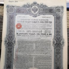 Coleccionismo Acciones Extranjeras: F8. OBLIGACION RUSA. 1906. Lote 194316502