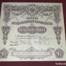Collectionnisme Actions Internationales: RUSIA 50 RUBLOS 1915 (1914) BONO AL 4% VENCIMIENTO 1928. Lote 195346551