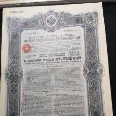Coleccionismo Acciones Extranjeras: A9B. ACCIÓN RUSA. 1906.. Lote 205287967