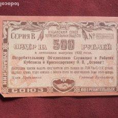 Collectionnisme Actions Internationales: RUSIA. VALE O BONO DE 500 RUBLOS. 1922. Lote 213429840