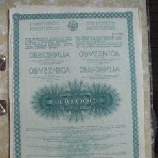 Collezionismo Azioni Internazionali: ACCIÓN O BONO DE 100000 DINARES DE YUGOSLAVIA 1974. Lote 226863185