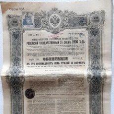Collectionnisme Actions Internationales: OBLIGACIÓN DE 1906 DEL GOBIERNO IMPERIAL DE RUSIA. Lote 234244140